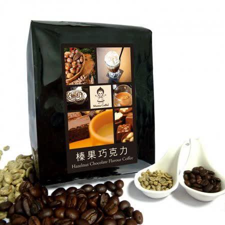 《Mumu Coffee》榛果巧克力咖啡豆(227g/半磅)