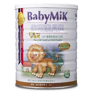 BabyMik佑爾康貝親 新生代CBP優質營養強化奶粉 1600g (1罐)
