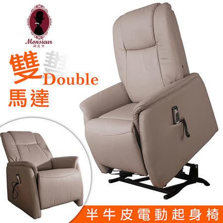 Windsor溫莎伯爵半牛皮電動躺椅(雙馬達)-灰色