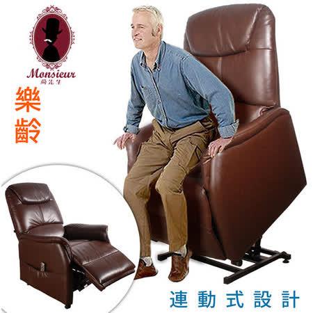 Edward愛德華公爵半牛皮電動起身躺椅