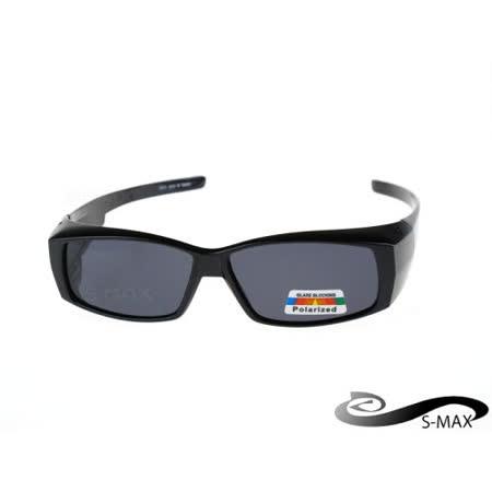 送眼鏡盒★加寬型可包覆近視眼鏡於內 【S-MAX專業代理品牌】POLARIZED偏光鏡 UV400太陽眼鏡 抗炫光 抗反射光PC級Polarized鏡片 超高規格款