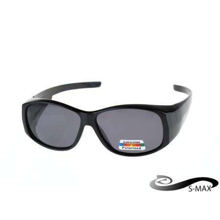 送眼鏡盒★加大加寬型可包覆近視眼鏡於內 【S-MAX專業代理品牌】POLARIZED偏光鏡 UV400太陽眼鏡 抗炫光 抗反射光PC級Polarized鏡片 超高規格款