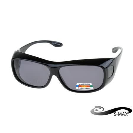 送眼鏡盒★可包覆近視眼鏡於內 【S-MAX專業代理品牌】 UV400包覆式偏光太陽眼鏡 採用頂級PC級Polarized鏡片 超高規格款