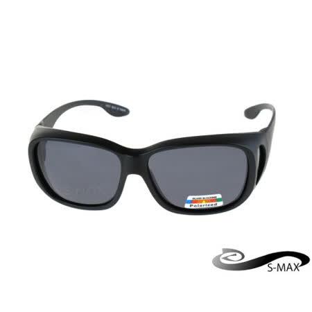 ★可包覆近視眼鏡於內 【S-MAX專業代理品牌】POLARIZED偏光鏡片 UV400太陽眼鏡 抗炫光 抗反射光PC級Polarized鏡片 超高規格款