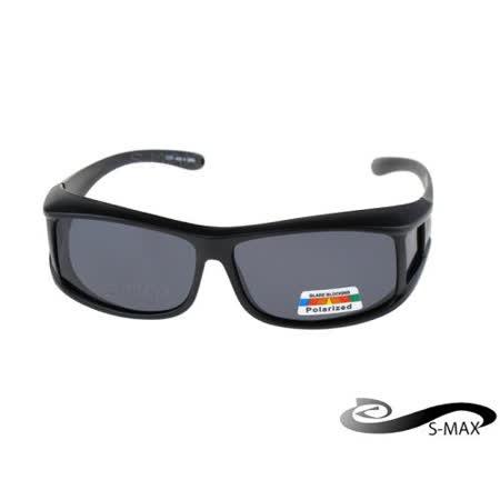 可包覆近視眼鏡於內 【S-MAX專業代理品牌】POLARIZED偏光鏡 UV400太陽眼鏡 抗炫光 抗反射光PC級Polarized鏡片 超高規格款