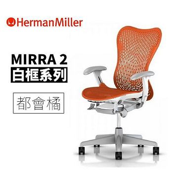 Herman Miller Mirra 2 Chair 白框系列 都會橘