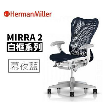Herman Miller Mirra 2 Chair 白框系列 幕夜藍
