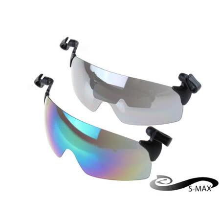 ★通用夾帽式【S-MAX專業代理品牌】專業頂級PC級電鍍鏡片 單車運動 開車 釣魚用太陽眼鏡
