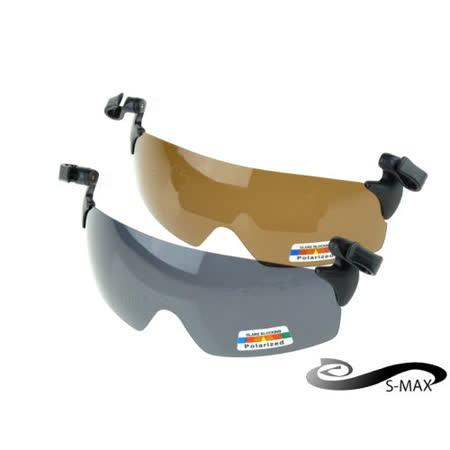 ★通用夾帽式【S-MAX專業代理品牌】專業PC級100%寶麗萊偏光鏡 單車運動 開車 釣魚用太陽眼鏡