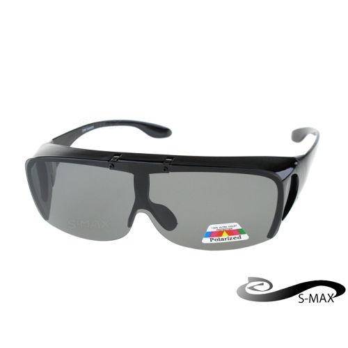 眼鏡族獨家大推薦!【S-MAX專業代理品牌】鏡片可掀!可包覆近視眼鏡於內!採用PC級頂級Polarized寶麗來偏光太陽眼鏡!
