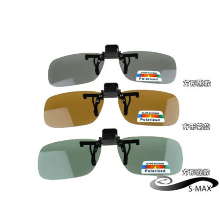 ★好評特價【S-MAX專業代理品牌】 夾式可掀 頂級polarized偏光鏡片 抗UV400 光學科技新款上市 , 單車運動 釣魚用偏光太陽眼鏡
