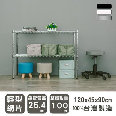 【現代生活收納館】120*45*180烤漆四層架/兩色