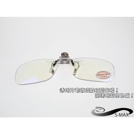 特價★好評推薦【S-MAX代理品牌】夾式新設計頂級抗藍光 夾式可掀 PC級頂級鏡片 抗UV400 新款上市 , 單車 運動 開車 釣魚用太陽眼鏡
