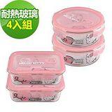 Hello Kitty Hello Kitty 耐熱玻璃保鮮盒4件組 403