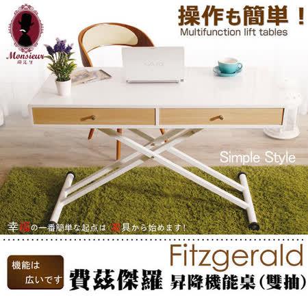 Fitzgerald費茲傑羅昇降機能桌(雙抽)-白