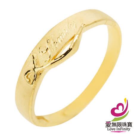 [ 愛無限珠寶金坊 ] 0.72錢 - 心的烙印 - 女戒-黃金戒子999.9