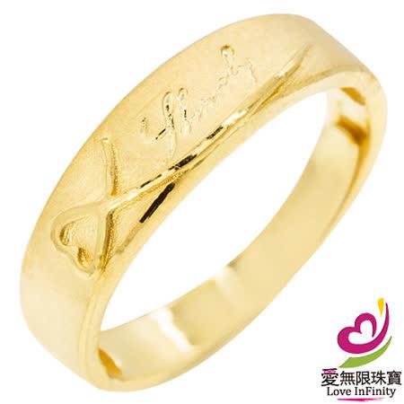 [ 愛無限珠寶金坊 ] 1.31錢 - 心的烙印 - 男戒-黃金戒子999.9