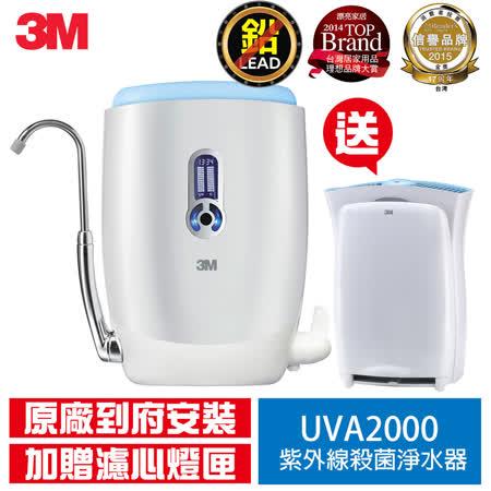 《送燈匣+濾心+3M 6坪清淨機》3M 櫥上型紫外線抑菌淨水器UVA2000