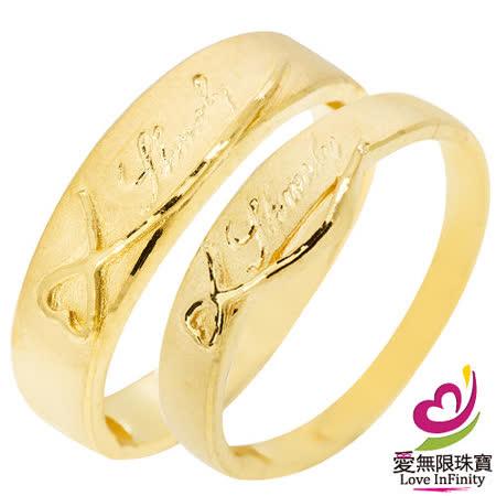 [ 愛無限珠寶金坊 ] 2.03錢 - 心的烙印 - 對戒-黃金戒子999.9