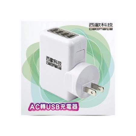 (買一送一)西歐科技 AC轉USB 4 port 充電器