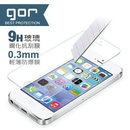 【GOR】HTC ONE M8 超薄鋼化 9H玻璃螢幕保護貼 疏水疏油 高清抗指紋