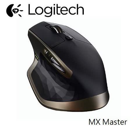 羅技MX Master無線滑鼠