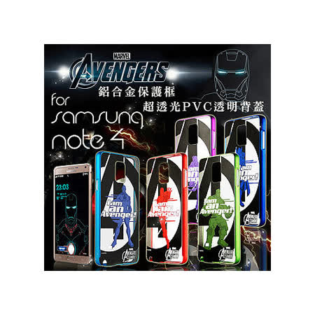 MARVEL 復仇者聯盟 三星 SAMSUNG Galaxy Note4 鋁合金金屬邊框背蓋保護殼 手機殼 (英雄系列)