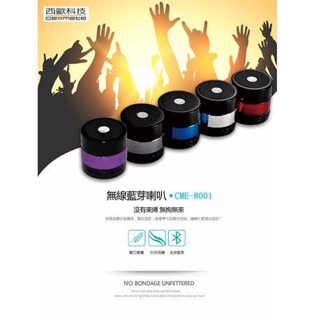 西歐科技 曼哈頓 藍芽無線喇叭 CME-8001