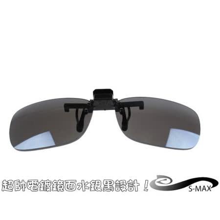 特價★好評推薦【S-MAX專業代理品牌】 夾式可掀 防爆電鍍水銀黑鏡片 抗UV400 新款上市 , 單車 運動 開車 釣魚用 電鍍水銀黑太陽眼鏡
