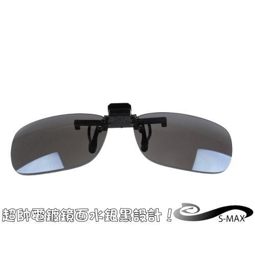 ~ ~S~MAX 代理品牌~ 夾式可掀 防爆電鍍水銀黑鏡片 抗UV400 上市  單車