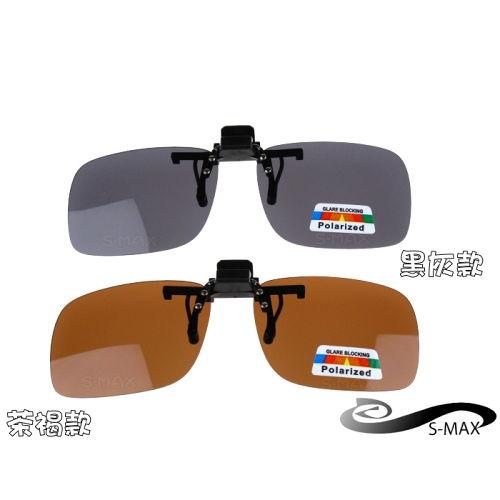 特價★好評推薦【S-MAX專業代理品牌】 夾式可掀 頂級偏光鏡片 抗UV400 新款上市 方型加大款 單車 運動 開車 釣魚用太陽眼鏡