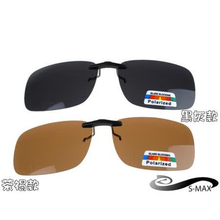 特價★好評推薦【S-MAX專業代理品牌】 夾式(不可上掀) 偏光鏡片 抗UV400 新上市 粗框好用 單車 運動 開車 釣魚都好用 偏光太陽眼鏡