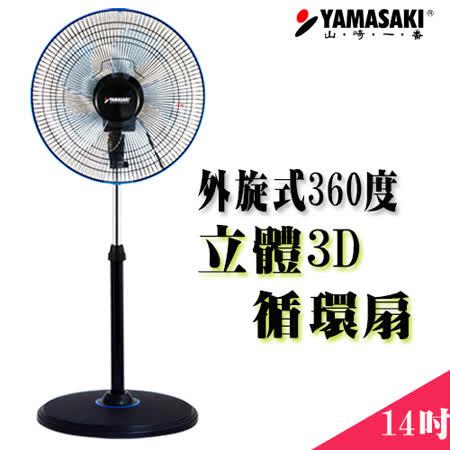 【部落客推薦】gohappyYAMASAKI 14吋外旋式360度立體循環扇  SK-1488S心得远 百