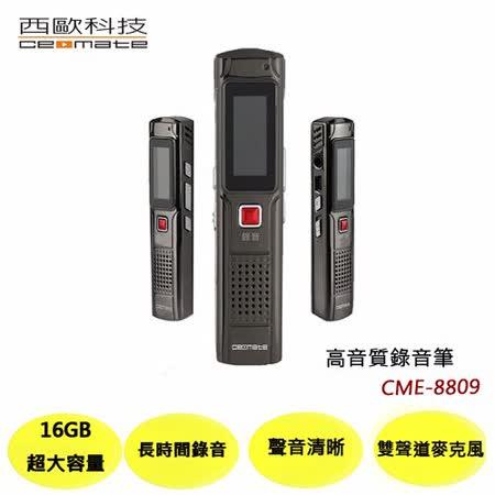 西歐科技高音質16G錄音筆 CME-8809