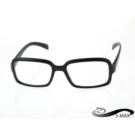 ★破盤價 【S-MAX專業代理品牌】 抗紫外線透明鏡片 粗框 戴上就是有型 附眼鏡盒 經濟部CNS認證 不滿意百分百退貨