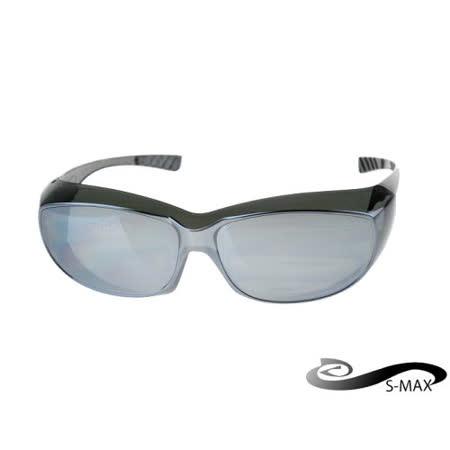 ★免費眼鏡盒 可包覆近視眼鏡於內 【S-MAX專業代理品牌】 UV400包覆式太陽眼鏡 採用頂級PC級強化鏡片 超高規格款 免運