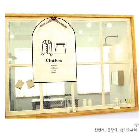 【收納職人】韓系手繪感衣服防塵袋收納袋(衣裙)