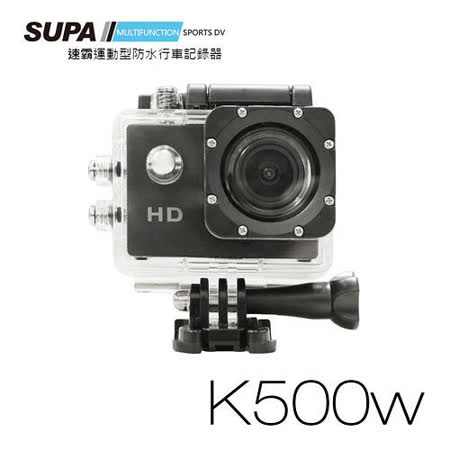 SUPA 速霸 K500w 極限運動防水型行車記錄器 (單)