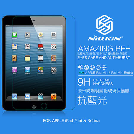 NILLKIN APPLE iPad Mini & Retina Amazing PE+ 抗藍光玻璃貼