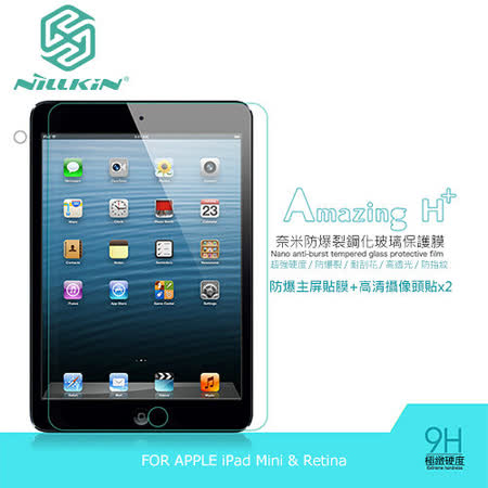 NILLKIN APPLE iPad Mini & Retina Amazing H+ 防爆鋼化玻璃貼