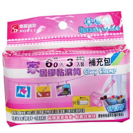 悠麗生活 家居膠黏滾筒-3入裝補充包8cm SDC-H033