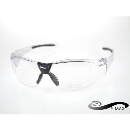 獨家★ 送眼鏡盒【S-MAX專業代理品牌】頂級防爆PC透明鏡片 抗炫光 抗反射光 抗UV400 防風運動 太陽眼鏡!