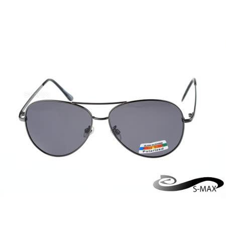 特價★送眼鏡盒【S-MAX專業代理品牌】金屬雷朋風格款 日本流行 經濟部標檢局檢驗合格 抗紫外線 抗UV400 偏光太陽眼鏡 贈送眼鏡盒