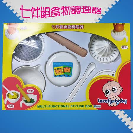 嬰幼兒七件組副食品調理組(台灣MIT)