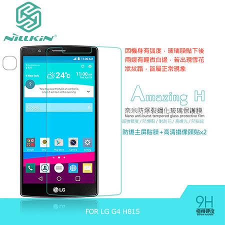 NILLKIN LG G4 H815 Amazing H 防爆鋼化玻璃貼