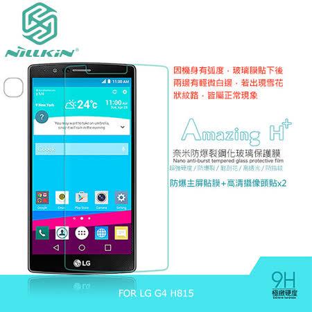 NILLKIN LG G4 H815 Amazing H+ 防爆鋼化玻璃貼