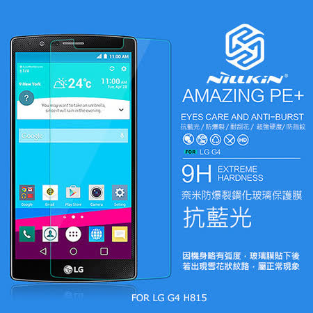 NILLKIN LG G4 H815 Amazing PE+ 抗藍光玻璃貼