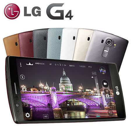 LG Ghappy go 快樂 購 卡 網站4 六核心微曲機身螢幕旗艦機(皮革版)◆贈原廠電池+充電座