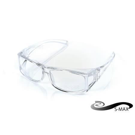 促銷價★送眼鏡盒★可包覆近視眼鏡於內 【S-MAX專業代理品牌】 UV400太陽眼鏡 透明PC鏡片
