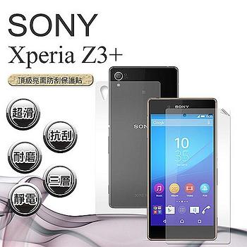 VXTRA Sony Xperia Z3+ (日本Z4國際版) 高透光亮面耐磨保護貼